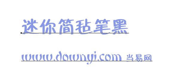 迷你简毡笔黑字体