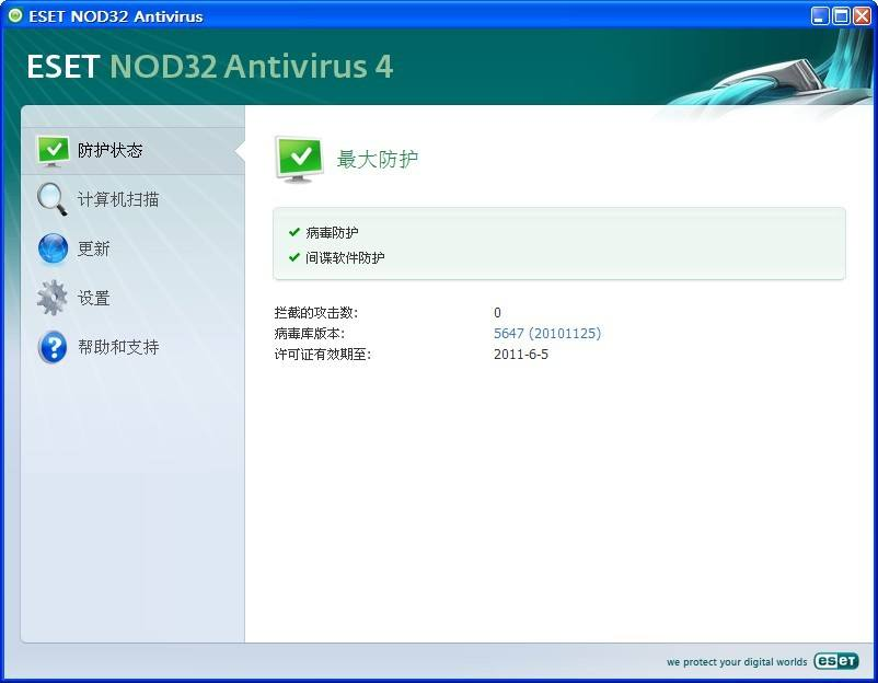 NOD32杀毒软件下载