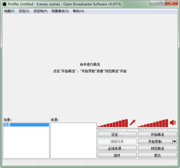 Open Broadcaster Software(obs游戏直播) v0.657b 中文最新版 0