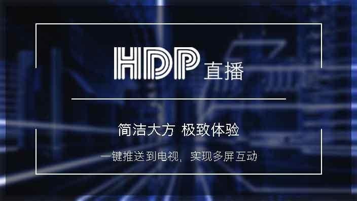 hdp直播港澳台破解版apk