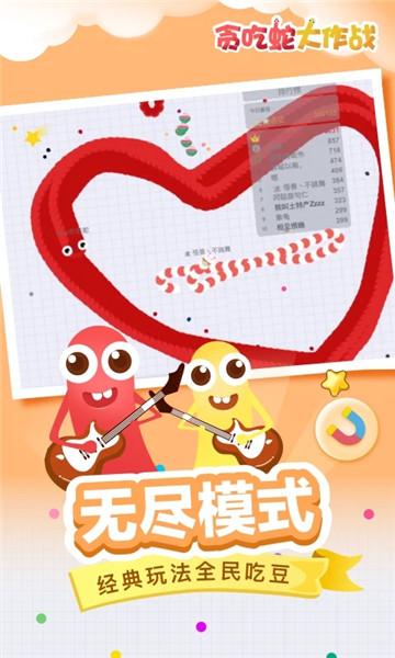 小米贪吃蛇大作战游戏 v3.7.5 安卓版0