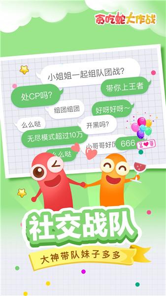 小米贪吃蛇大作战游戏 v3.7.5 安卓版3