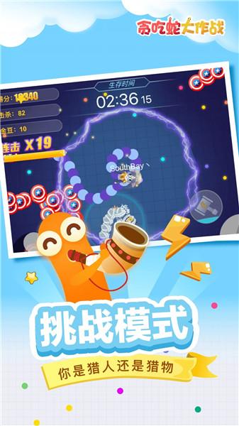 小米贪吃蛇大作战游戏 v3.7.5 安卓版4