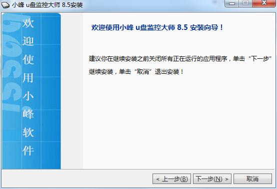小峰U盘监控大师免费版 v8.5 官方版 0