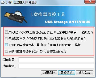 小峰U盘监控大师免费版 v8.5 官方版 2