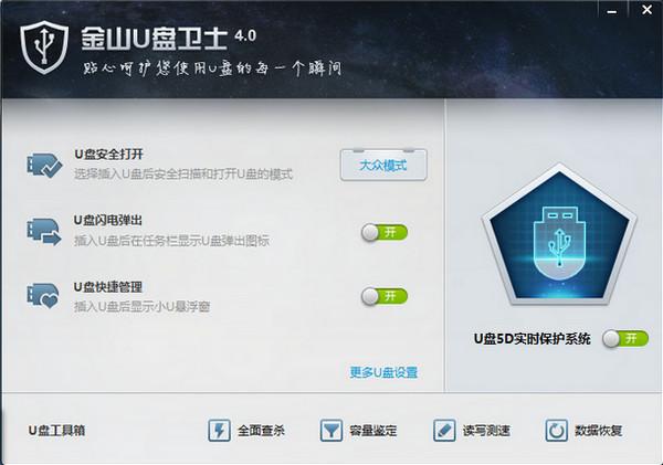 金山卫士U盘修复工具 v4.0 官网版 0