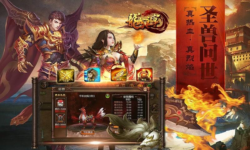 龙城主宰小米手游 v2.2.1 安卓版0