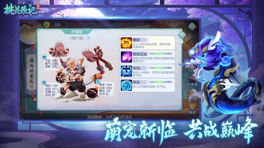 桃花源记ios版 v1.4 iphone版 3