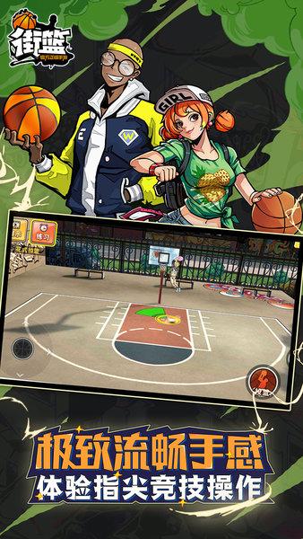街篮小米游戏 v1.16.1 安卓版 0