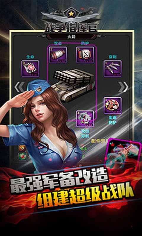 战争指挥官手游小米版 v6.1.0 安卓版3