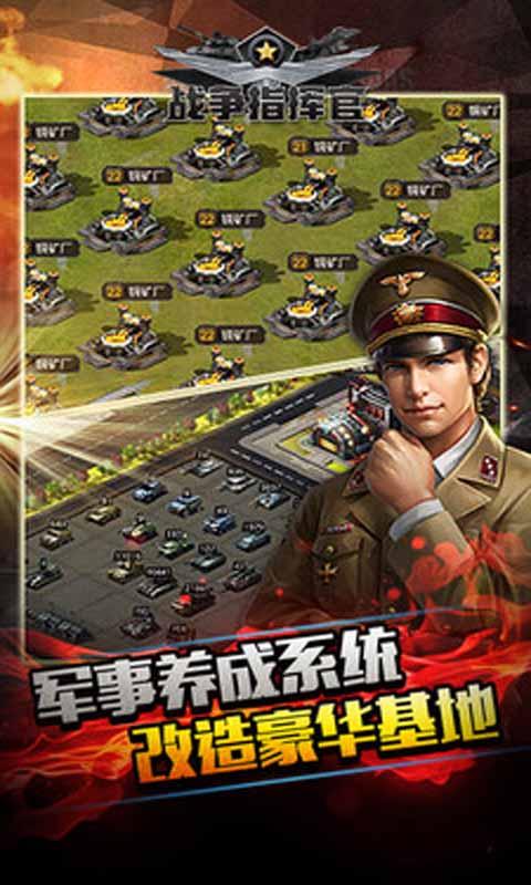 战争指挥官手游小米版 v6.1.0 安卓版2