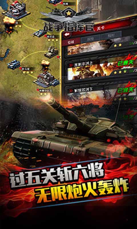 战争指挥官手游小米版 v6.1.0 安卓版1