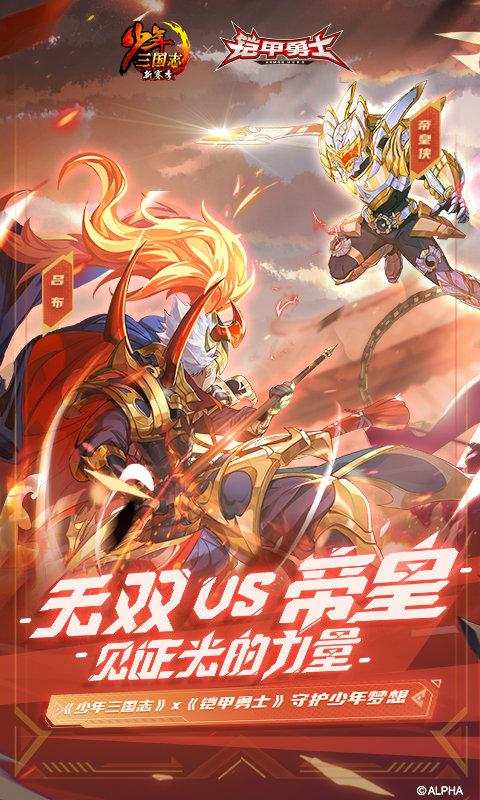 少年三国志果盘版iOS版