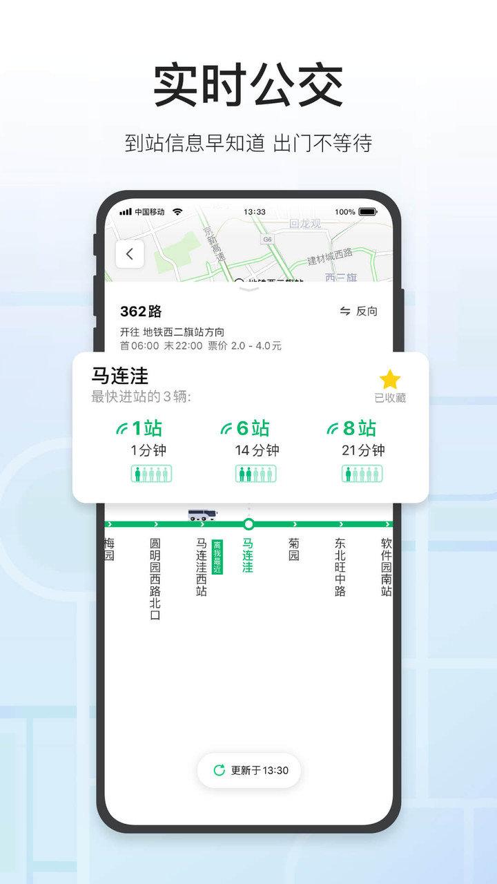 腾讯地图导航手机最新版 v8.7.8 安卓最新版 1