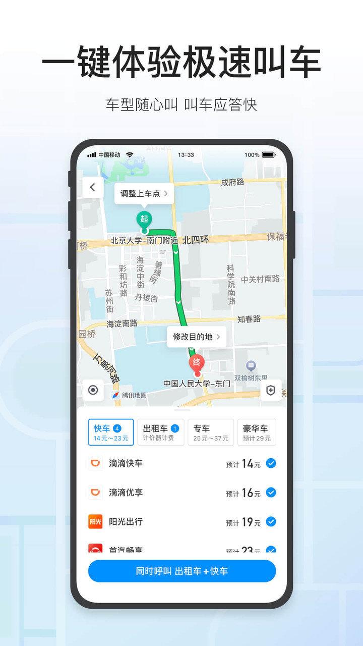 腾讯地图导航手机版 v9.3.0 官方安卓版 0