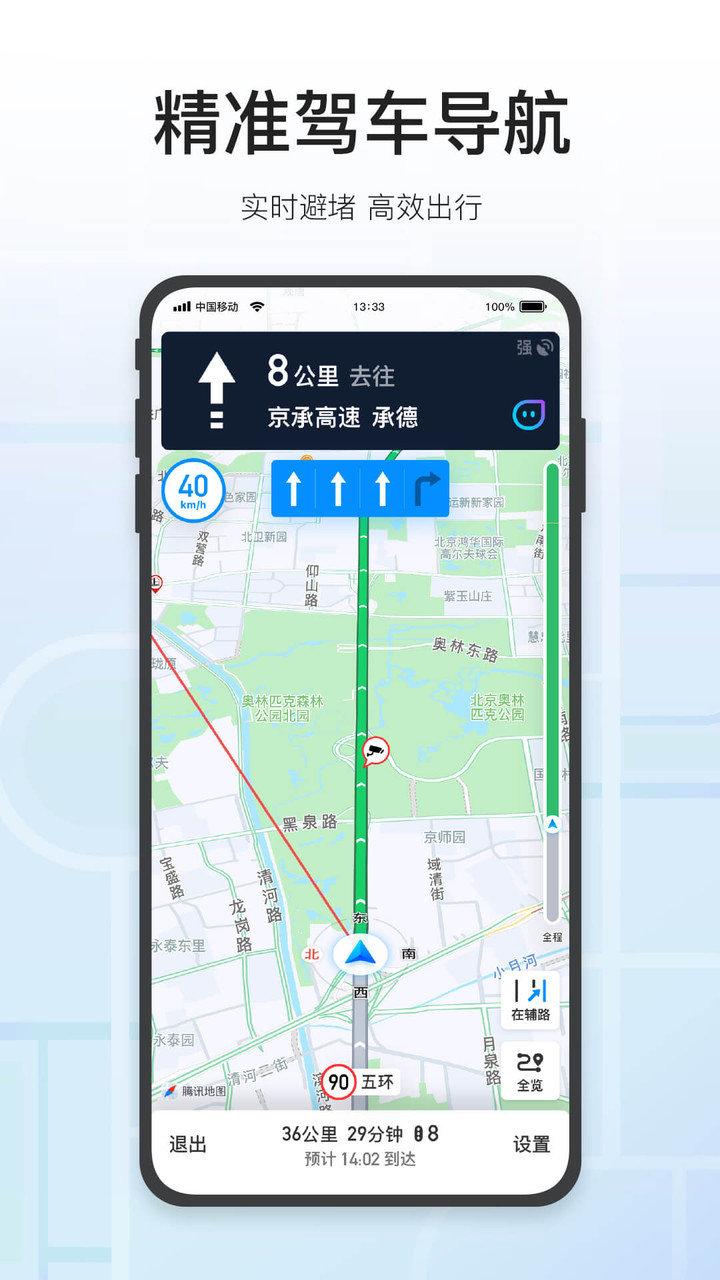 腾讯地图导航手机最新版 v8.7.8 安卓最新版 2