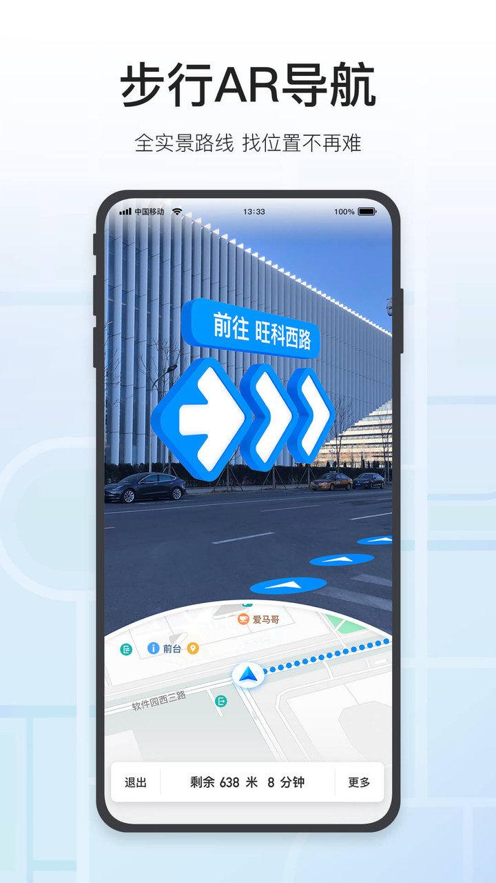 騰訊地圖導航手機最新版