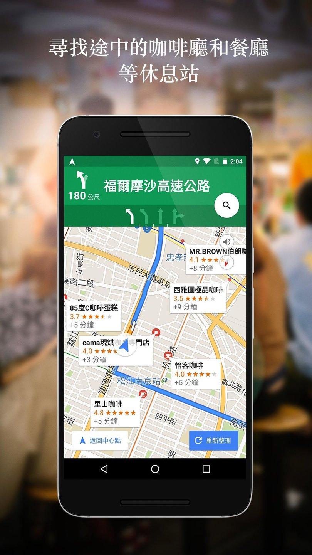 谷歌地图app下载