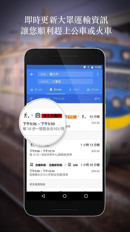 谷歌地图手机版 v9.53.1 官网安卓版 2