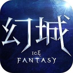 幻城qq登录版