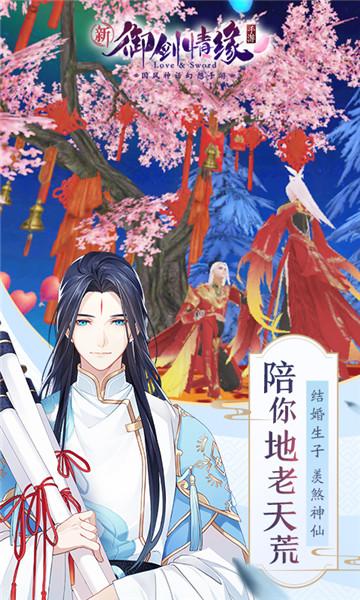 御剑情缘游戏 v1.12.1 安卓版 3