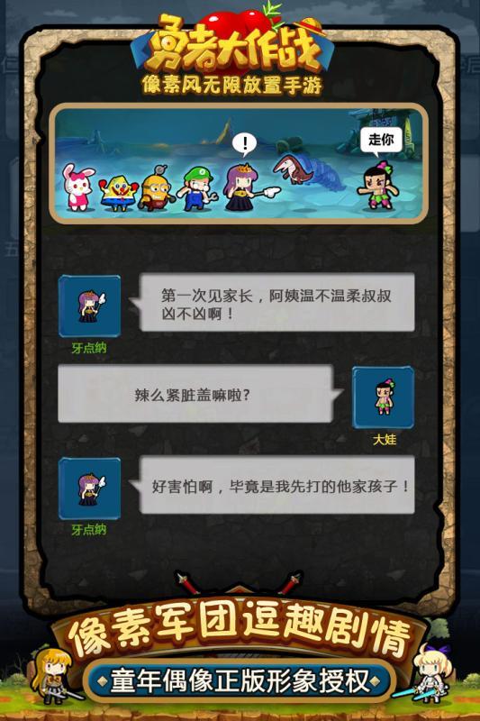 勇者大作战百度游戏 v1.68 官网安卓版 4