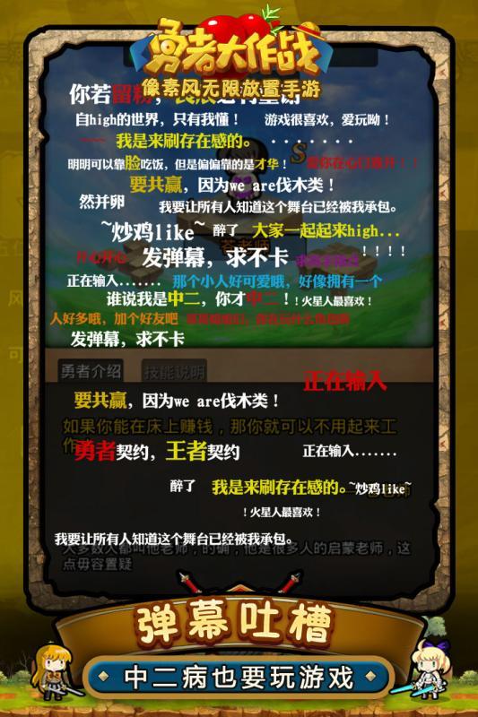 勇者大作战百度游戏 v1.68 官网安卓版 0