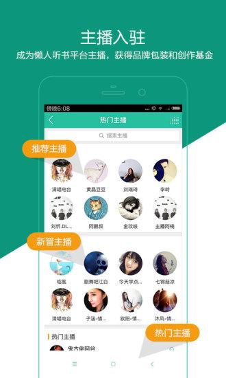 懶人聽書蘋果版 v3.6.3 iPhone最新版 2