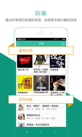 懶人聽書蘋果版 v3.6.3 iPhone最新版 0