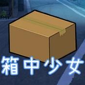 箱中少女无限金币版