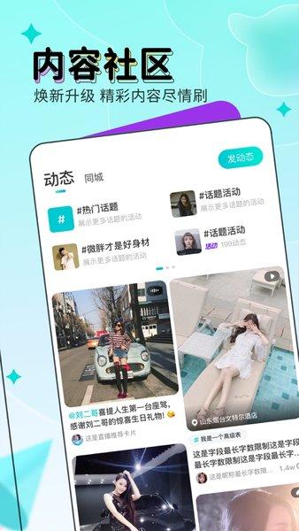 映客直播手机版 v6.1.35 安卓最新版 3