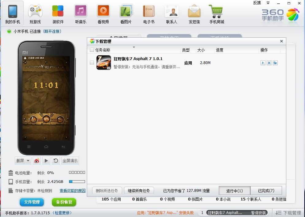 360手�C助手pc最新版本 v3.0.0.1121 官方正式版 0