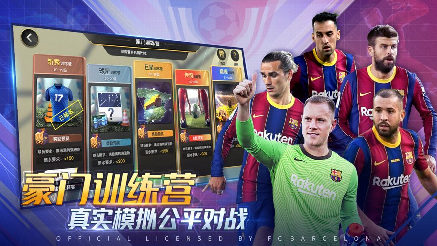 豪门足球风云手游小米版 v1.0.484 安卓版4