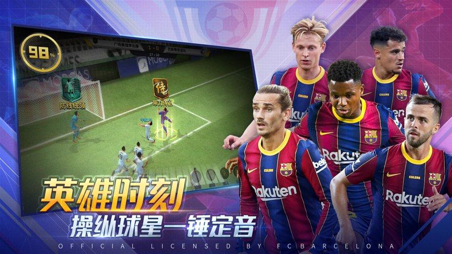 豪门足球风云游戏 v1.0.584 安卓版 2