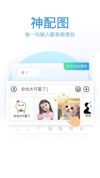 qq输入法手机版2019 v6.4.1 安卓最新版 2
