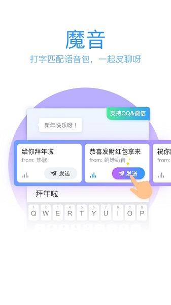 qq输入法app下载