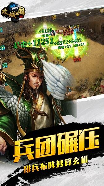 攻城三国苹果版 v9.41 官网iPhone版 1