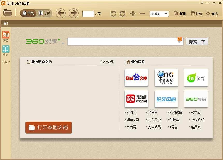 �O速PDF��x器��X版 v3.0.0.2012 PC版 0