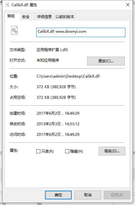 calibx.dll文件 32位/64位 0