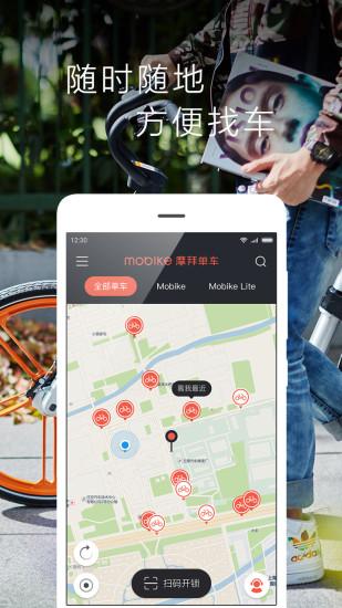 摩拜单车手机版(mobike) v8.9.1 安卓版 3