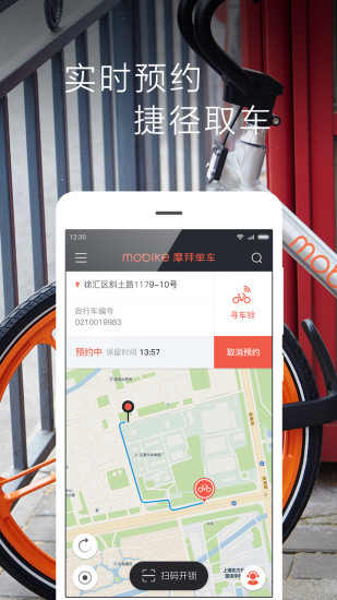 摩拜单车手机版(mobike) v8.9.1 安卓版 0