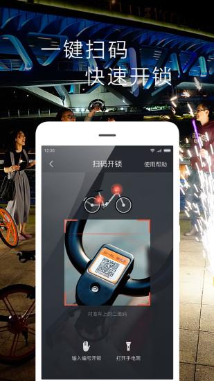 摩拜单车app下载