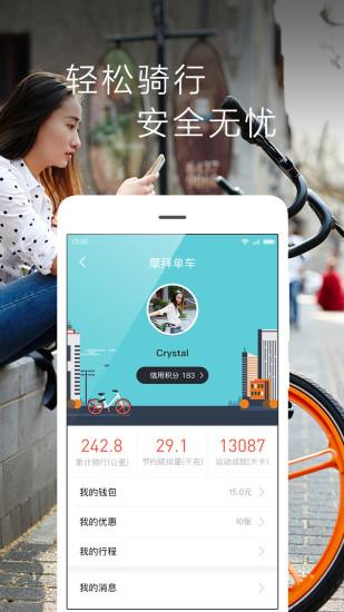 摩拜单车手机版(mobike) v8.9.1 安卓版 1