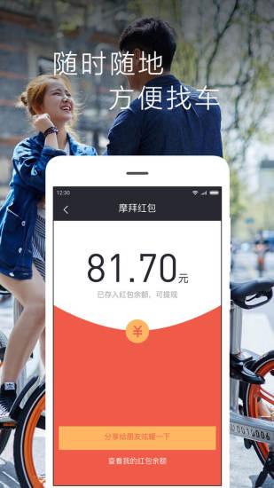 摩拜单车手机版(mobike) v8.9.1 安卓版 2