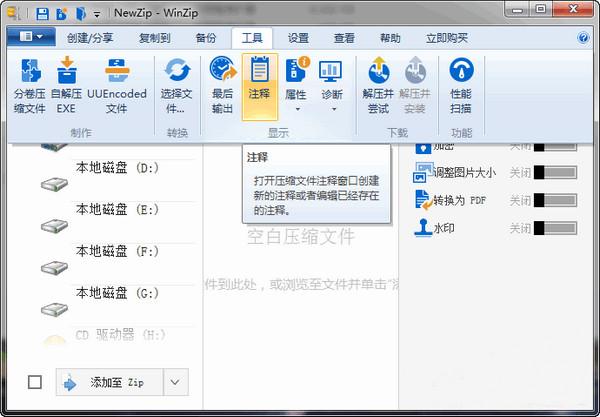WinZip官方版(安全/绿色/无毒) v30.0.11475.0 简体中文版 0