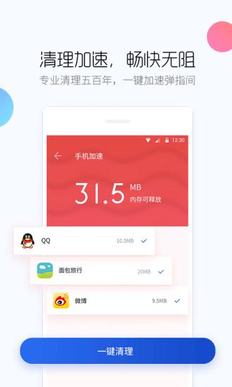 百度手机卫士最新版 v9.19.1 安卓最新版 0