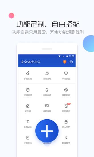 百度手机卫士最新版 v9.19.1 安卓最新版 2