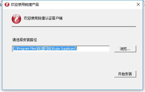 锐捷认证客户端电脑版 v6.84 pc版 0