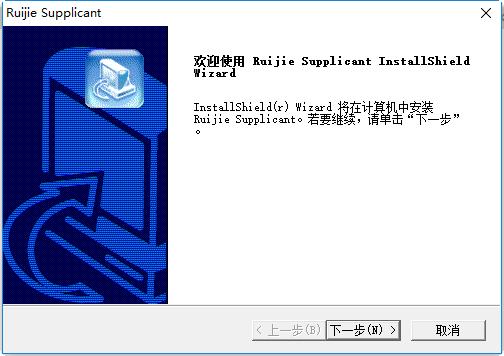 锐捷认证客户端电脑版