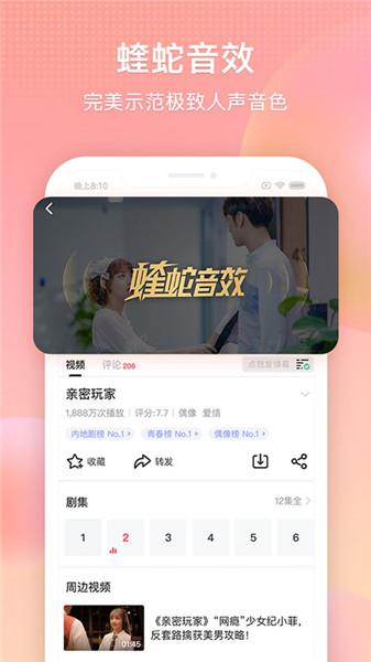 搜狐視頻播放器手機版 v7.8.9 官方安卓版 1